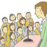 失敗が怖い?人前で話すと不安で心臓が痛くなるような緊張をほぐす方法!