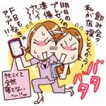 「忙しい」が口癖の人は無能?上司や彼氏彼女の深層心理を暴け!!